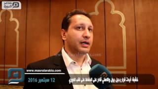 مصر العربية | خشبة: أيدت قرار رحيل يول والاهلي قادر على الحفاظ على لقب الدوري