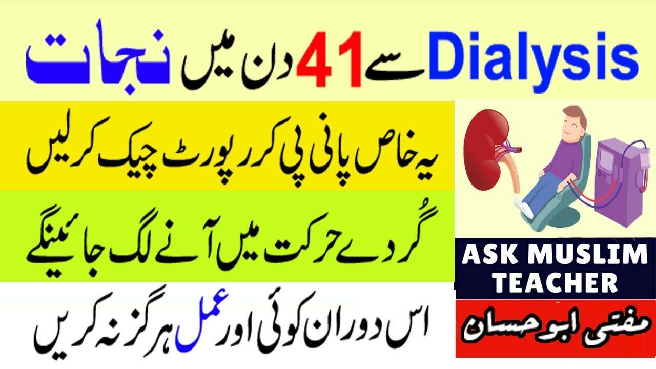 Kidney Failure Ka Rohani Ilaj Kidney Ki Safai Ka Ilaj Kidney Failure Ka Ilaj Dialysis Se Nijat Youtube