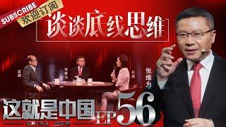 第56期:张维为携孟捷讲述中国老一辈革命家坚持底线思维的故事共同探讨当代中国该如何落实底线思维 |《这就是中国》CHINA NOW EP56 20200511【东方卫视官方频道】