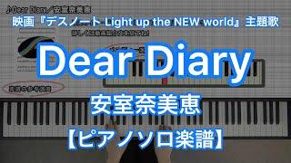 Dear Diary/安室奈美恵-映画『デスノート Light up the NEW world』主題歌