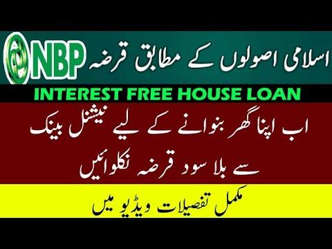 Loan for home from NBP | NBP Bank Loan Scheme 2020 | House building loan.