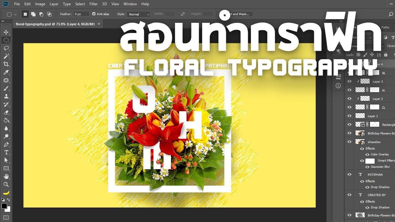 สอนทำภาพกราฟิก Floral Typography ด้วย Photoshop