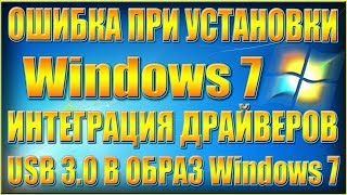 Как добавить драйвера USB 3.0 в образ Windows 7