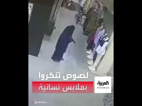 لصوص بملابس نسائية يسرقون محلا للمجوهرات  - نشر قبل 2 ساعة