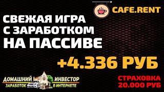 CAFE.RENT - ПАССИВНЫЙ ЗАРАБОТОК НА АРЕНДЕ КАФЕ! СМОЖЕТ ДАЖЕ ШКОЛЬНИК! ВЫВЕЛ ПРИБЫЛЬ НА КОШЕЛЕК!