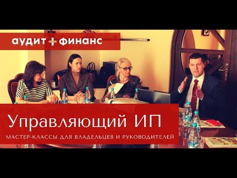 Управляющий ИП | Мастер-класс для руководителей и владельцев бизнеса