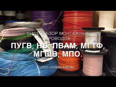 Монтажные провода ПВ-3/ПуГВ, НВ, ПВАМ, МГТФ, МГШВ, МПО.