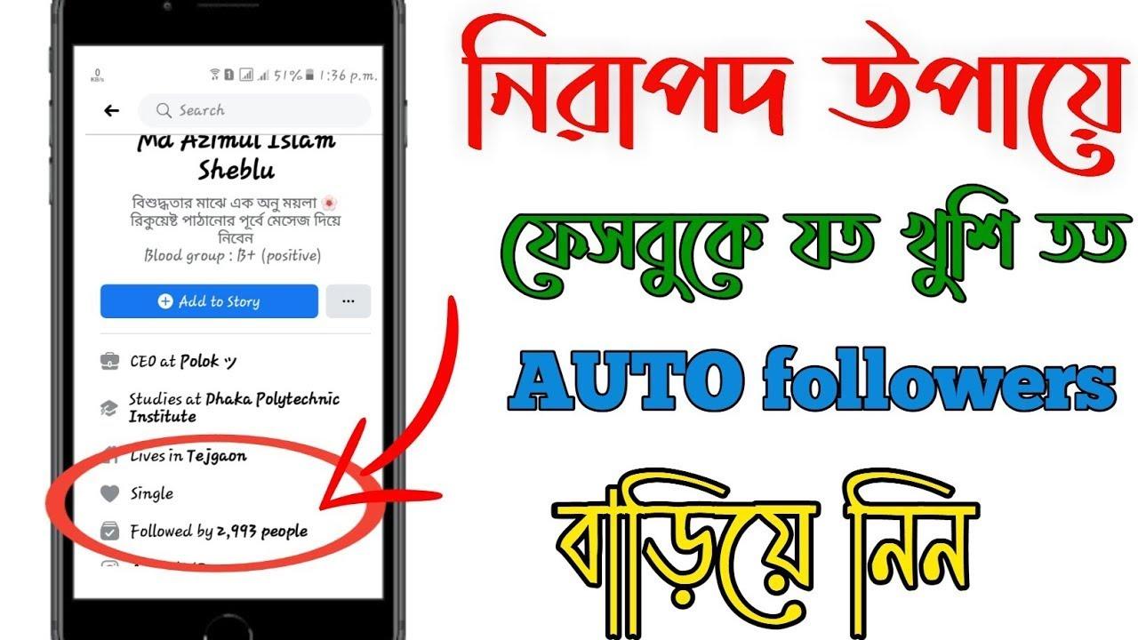 Facebook auto followers| Facebook auto followers 2020 bangla | How to get auto followers on facebook