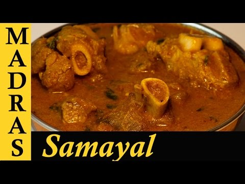 Mutton Kulambu in Tamil / Mutton Kuzhambu Recipe / Mutton Recipes in Tamil