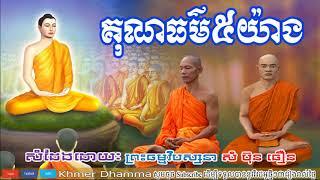 គុណធម៌៥យ៉ាង, សំ ប៊ុបធឿន, Khmer Dhamma, Sam Bunthoeurn 2018, Sam Bunthoeurn Dhamma Talk