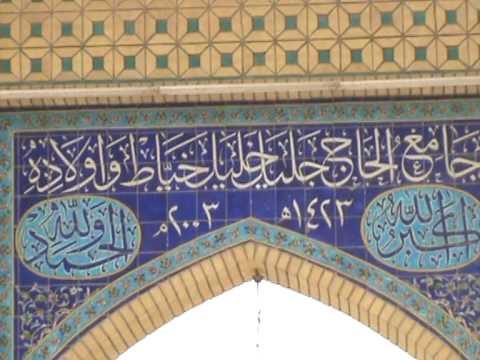 Great Mosque, Hewlêr (Erbil) Kurdistan