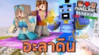 Minecraft รักเพื่อนบ้าน - ตาแชมป์เป็นอะลาดิน!!
