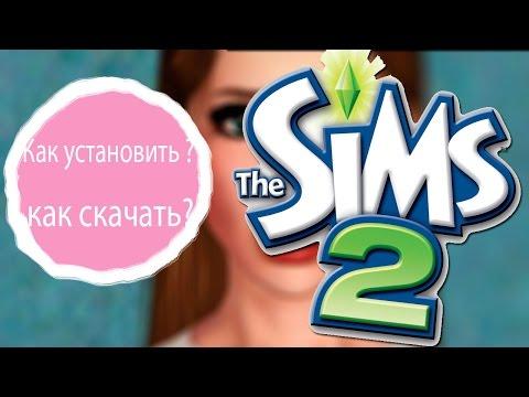 Как скачать The Sims 2 (16 в 1)
