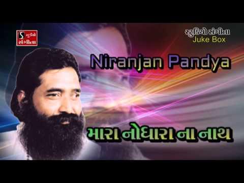 Niranjan Pandya Mara Nodhara Na Nath Best Gujarati Bhajan