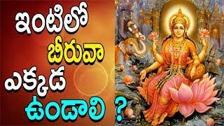 Lakshmi Kataksham Prapthi Part 7 లక్ష్మి కటాక్ష ప్రాప్తి ఇంటిలో  బీరువా ఎక్కడ  ఉండాలి