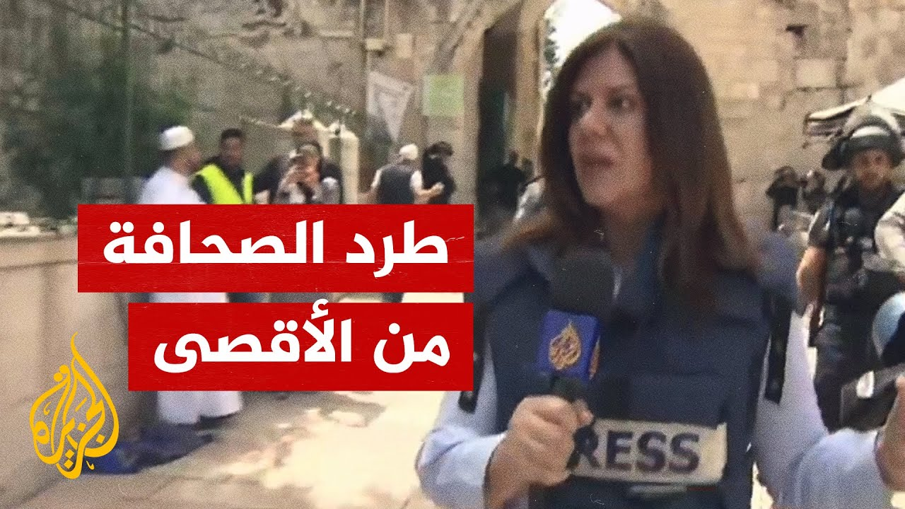 شاهد| طرد مراسلة الجزيرة والطواقم الصحفية من أمام بوابات المسجد الأقصى  - نشر قبل 21 ساعة