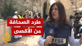 شاهد| طرد مراسلة الجزيرة والطواقم الصحفية من أمام بوابات المسجد الأقصى
