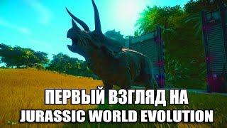 - JURASSIC WORLD EVOLUTION ПЕРВЫЕ ДИНОЗАВРЫ, ПЕРВЫЙ ВЗГЛЯД И ОБЗОР ИГРЫ ПРО ДИНОЗАВРОВ