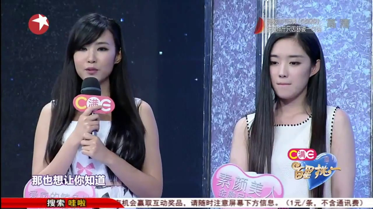 Chinese Dating Game Shows