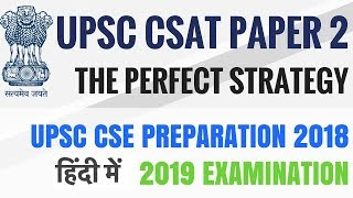 UPSC CSAT - Paper 2 - The Complete Strategy to Crack UPSC CSAT - हिंदी में