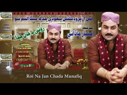 Roi Na Jan Chada Munafiq - Imtiaz Madai - New Sindhi Song 2017-2018