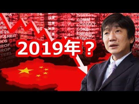 2019年中国経済の現状!貿易統計から見た深刻な状況を渡邉哲也が解説
