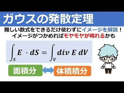 ガウス の 発散 定理