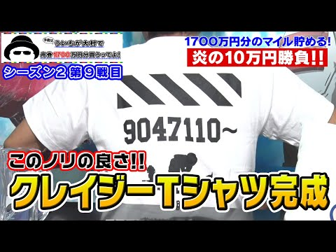 【ボートレース大村×ういち】今度はういちが大村の舟券1700万円分買うってよ! 第9戦