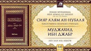 «Сияр а'лям ан-Нубаля» (биографии великих ученых). Урок 66. Муджахид ибн Джабр | azan.kz