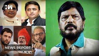 बीजेपी ने किया निराश, दलित और सपा बसपा गठबंधन पर रामदास अठावले के बोल
