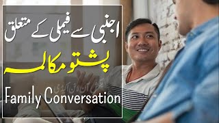Lesson 72 - Pashto Conversation Between Two Strangers about Family || How To Learn Pashto Easy way