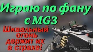 WARFACE - ИГРАЮ ПО ФАНУ С MG3