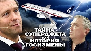 Download Самолёт для  Путина за 8 млрд. долларов / #ЗАУГЛОМ. Mp3 and Videos