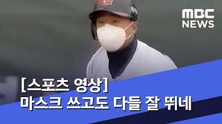 [스포츠 영상] 마스크 쓰고도 다들 잘 뛰네 (2020…