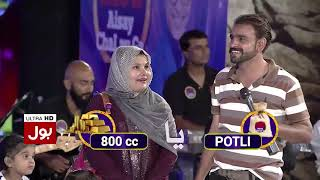 Game Show Aisay Chalay Ga - Best Offer