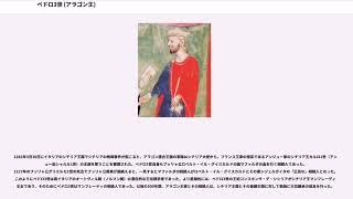 ペドロ3世 (アラゴン王)