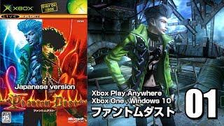 #01 ファントムダスト ゲームプレイ Xbox One