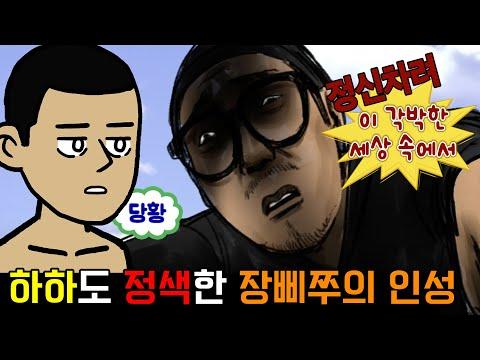 유튜브 바닥에서 소문이 자자한 장삐쭈 인성 최초공개 l 서폿차이 9화