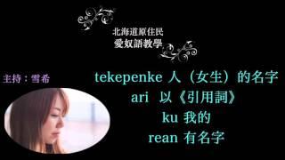 您好!我是來自日本北海道的雪希,住在台灣6年半。 這部影片的主題為北...