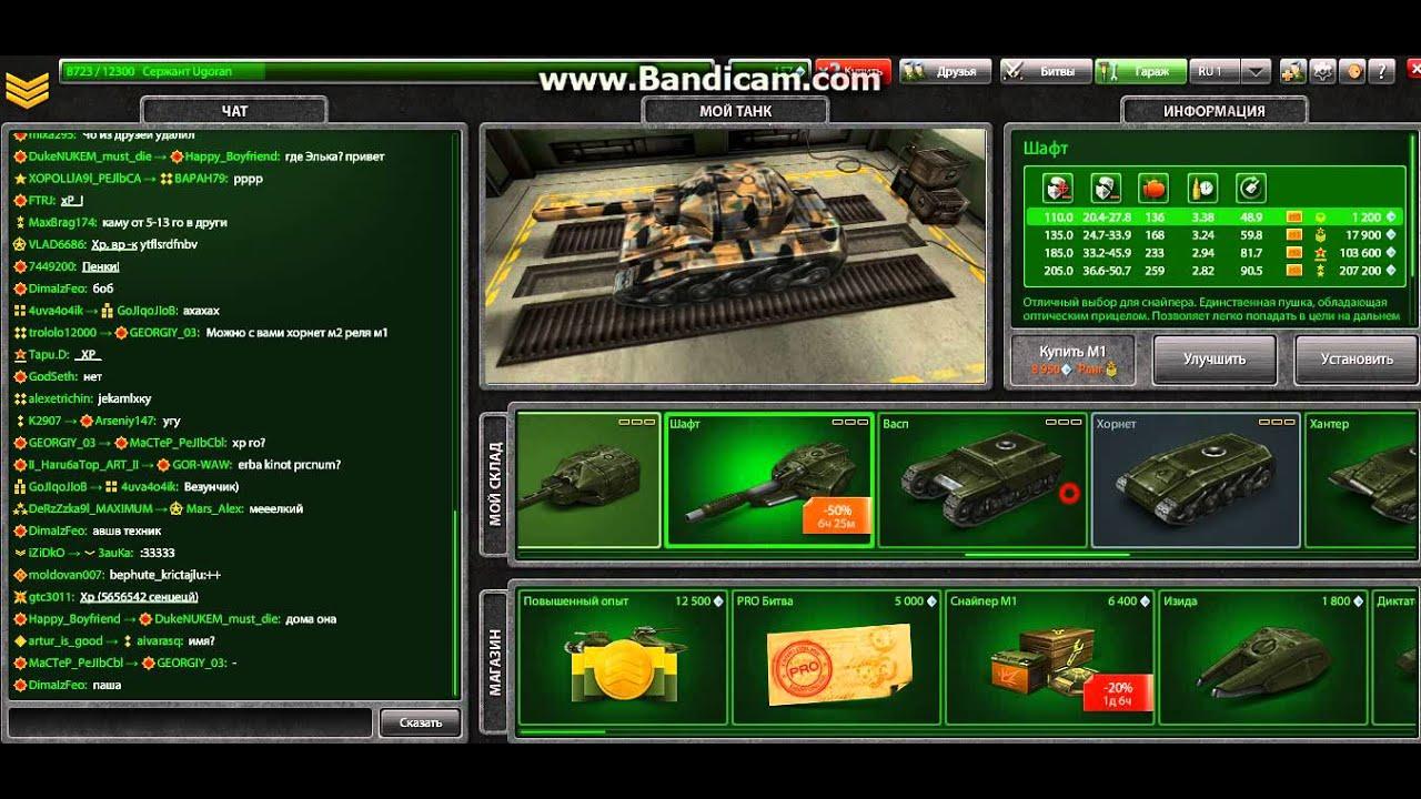 Бесплатный танки онлайн аккаунт - YouTube