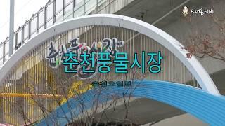 MVI 2303 춘천풍물시장(춘천오일장)