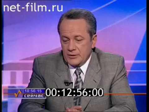 Игорь Павлович Фархутдинов в программе Здесь и сейчас (1999)