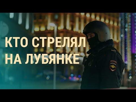 Стрельба по ФСБ