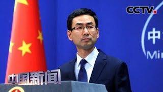 [中国新闻] 中国外交部:美国芬太尼类物质滥用问题不应归咎于他人 | CCTV中文国际