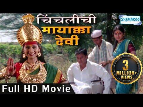 Chinchlichi Mayakka Devi (HD)   Popular Marathi Movie   Bal Dhuri   Ramesh Bhatkar   Madhu Kambikar