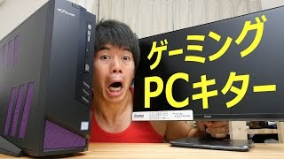 10万円のゲーミングPCがキター! thumbnail