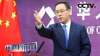 [中国新闻]中国商务部:中美如达成第一阶段协议 应相应降低关税| CCTV中文国际