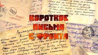 Песня Короткое письмо с фронта   Владимир Торис   Премьера 2019