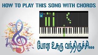 POANA USURU /PLAY WITH CHORDS /MY MUSIC MASTER