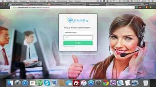 E-AutoPay Коротка інструкція до CRM